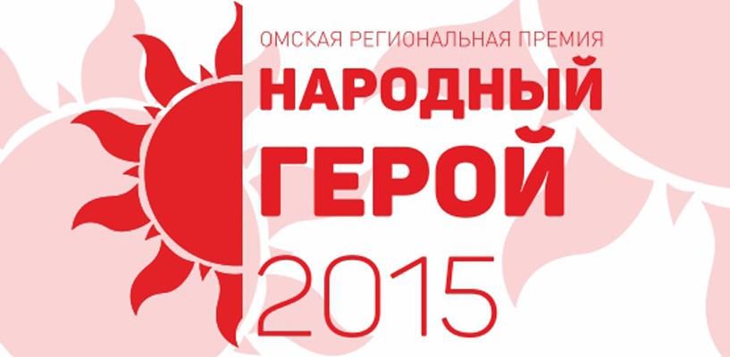 За участников омской премии «Народный герой» отдано уже больше 10 000 голосов