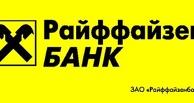 Райффайзенбанк выступил одним из организаторов размещения рублевых облигаций Международного инвестиционного банка