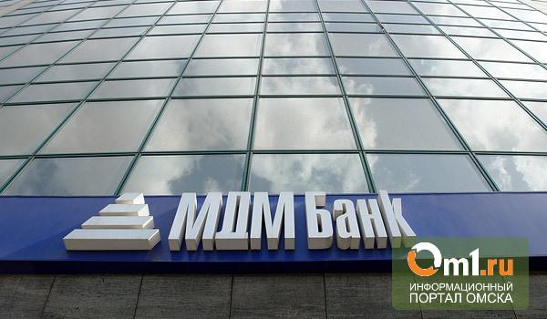 МДМ Банк выплатит страховое возмещение клиентам «Банка сбережений и кредита» и «Стройкредита»