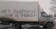 За любое нарушение предусмотрен штраф: Росавтодор приступил к проверке системы «Платон»