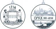 Омичам показали медали 300-летия города