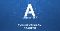 Opera и Amediateka дарят российским пользователям бесплатные киносеансы