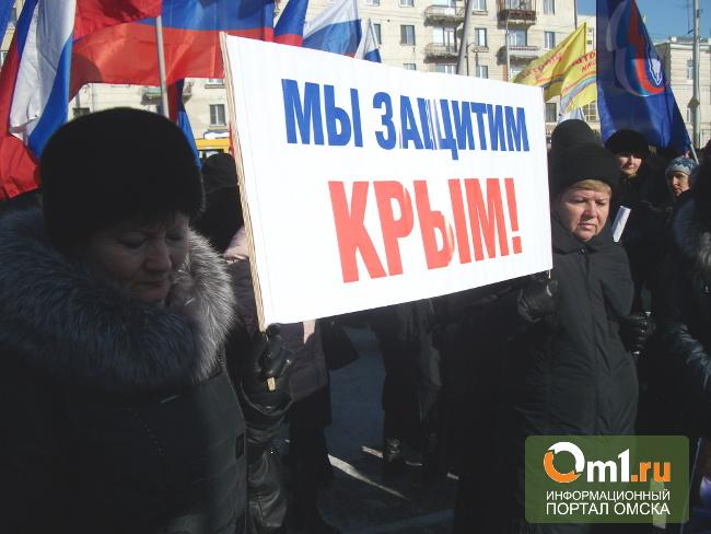 3 тысячи омичей вышли поддержать Крым