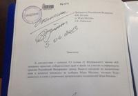 Подпись Путина на документе, выданном Собянину, суд проверять не стал