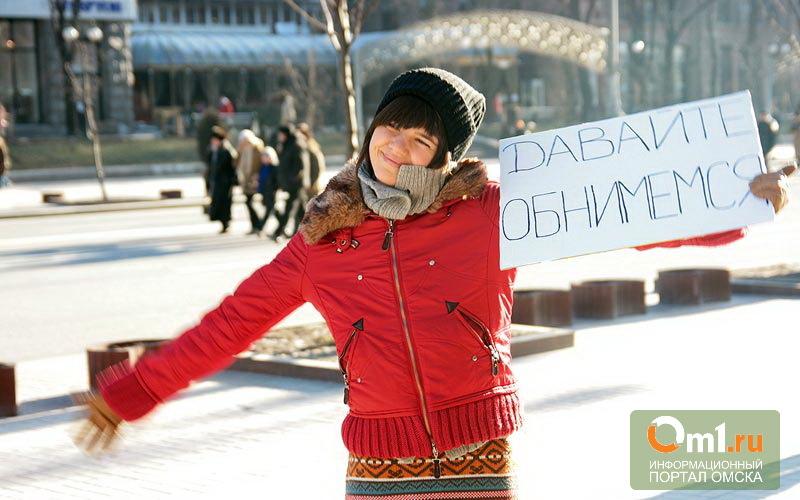 В Омске пройдет флешмоб «Обнимашки»