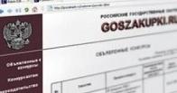 Правительство утвердило штрафы за нарушения в сфере госзакупок