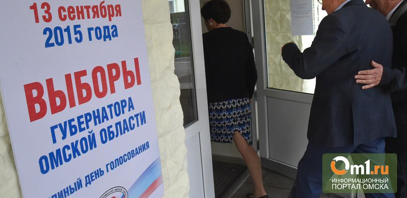 На выборах губернатора Омской области было украдено 30 тысяч рублей