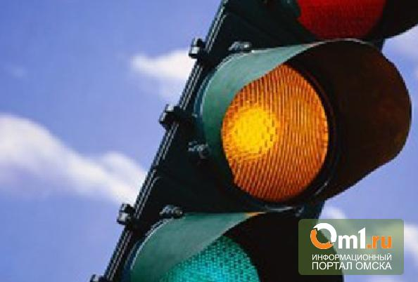 В Омске установят четыре дополнительных светофора
