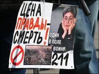Россия попала в десятку рейтинга опасных стран для журналистов