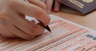 Омским школьникам установили сроки сдачи ЕГЭ