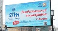 Участники омского Рождественского полумарафона получат медали-льдинки