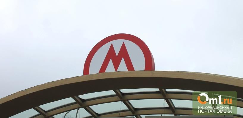 Вице-мэр Омска: «Достраивать метро все равно будем рано или поздно»