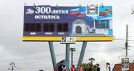 Омичи устроили массовое селфи на фоне часов к 300-летнему юбилею