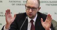 Арсений Яценюк: Украина готова полностью отказаться от российского газа