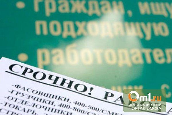 Власти утверждают, что в Омской области самый низкий уровень безработицы