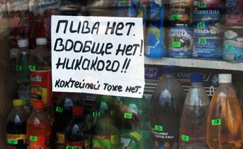 В Омской области в детской школе искусств продавали пиво
