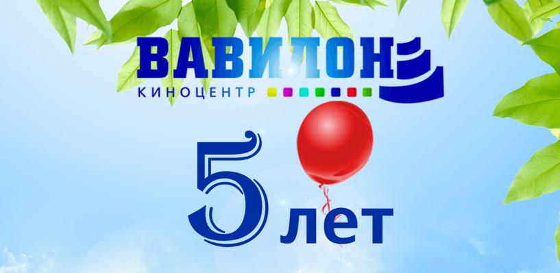 Киноцентру «Вавилон» — 5 лет