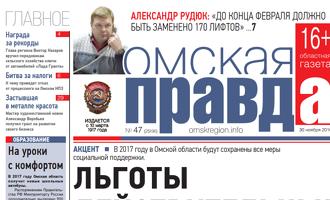 В СМИ сообщили о скорой ликвидации газеты «Омская правда»