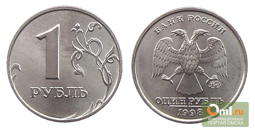 Россиянам предложили выбрать графический символ рубля