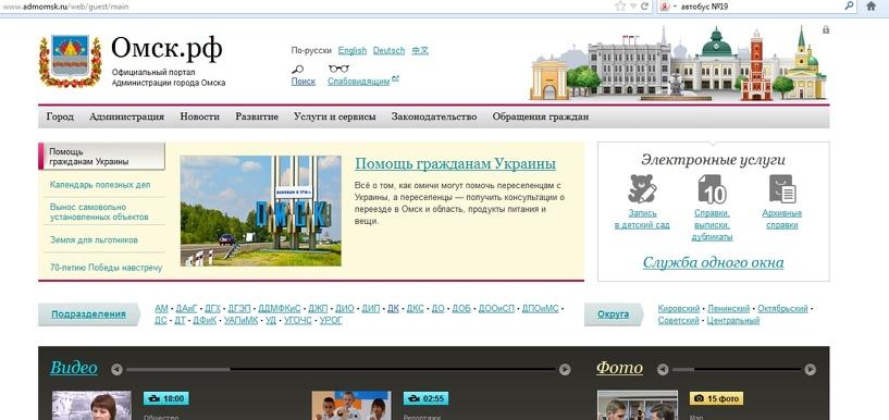 Сайт омской мэрии признан самым интерактивным в России