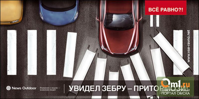 Омских автолюбителей зовут бесплатно научиться экстренному торможению