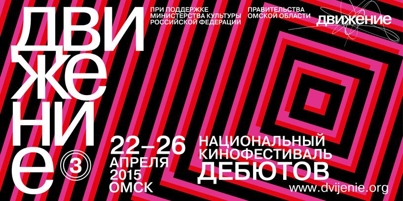 Объявлены члены жюри короткометражного и документального конкурсов 3-го Национального кинофестиваля дебютов «Движение»