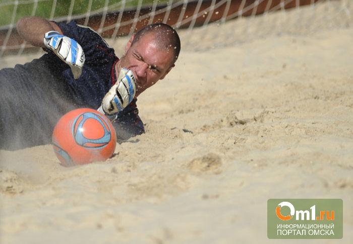 Омичей зовут поиграть в футбол на пляже