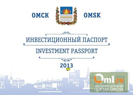Накануне Дня города мэрия обновила инвестиционный паспорт Омска
