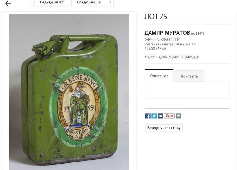 Дамир Муратов не смог продать канистру за 75 000 рублей