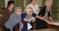 В Омском музтеатре поставят пьесу о том, как пенсионерки собирались на «Евровидение»