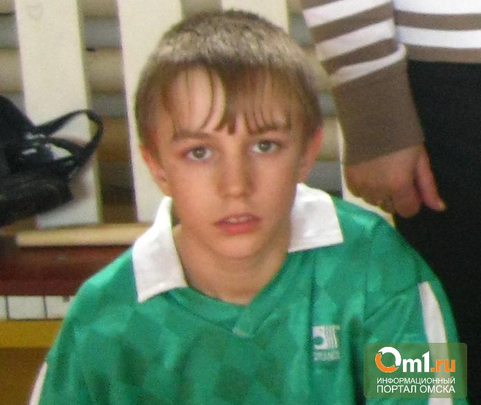 В Омске пропал 15-летний Александр Триппель