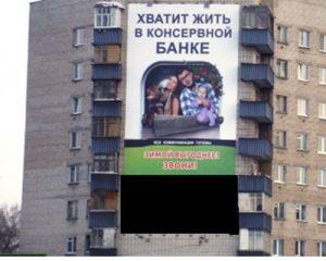 Омичей возмутила реклама