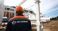 Бюджет Омской области потеряет более 1 млрд рублей из-за банкротства «Мостовика»