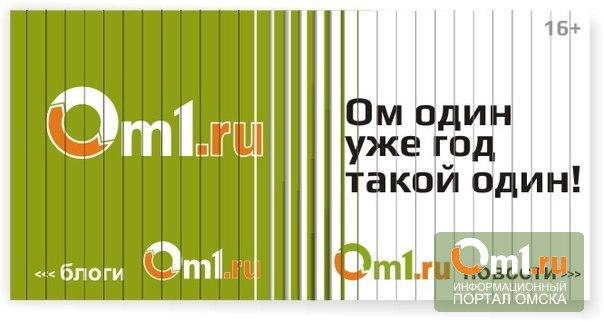 Порталу Om1.ru исполнился год. Как все начиналось?