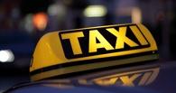 Омичка «заплатила» за поездку в такси 9000 рублей