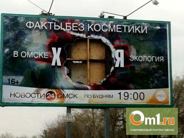 Омским чиновникам не понравилась х****я реклама РЕН ТВ