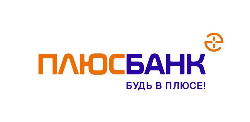 ПАО «Плюс Банк» сообщает о вступлении в НАУФОР