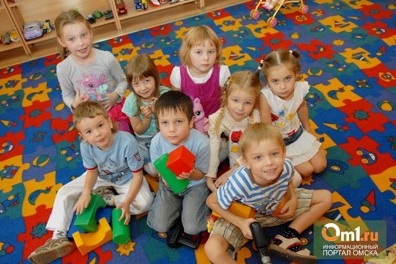 В Омске очередь в детские сады сократится на 2,5 тысяч человек