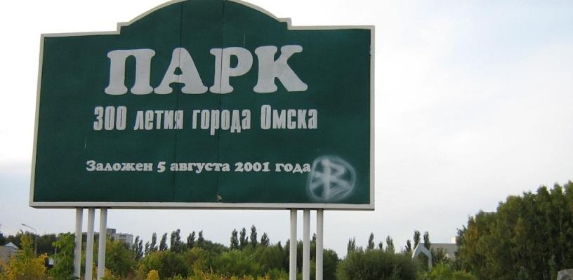 В июле 2016 года откроется парк 300-летия Омска