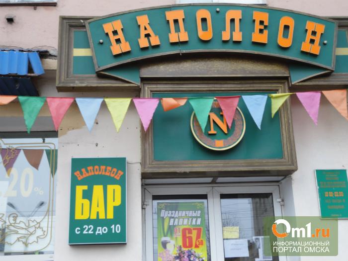 Омский «Наполеон» оштрафован за ночную торговлю алкоголем
