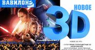 «Звёздные войны: Пробуждение силы» в новом 3D