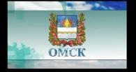 Омск вырвался на вторую строчку рейтинга промо-роликов