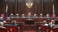 Конституционный суд признал законность присоединения Крыма единогласно
