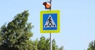 В Омске установят 14 мигающих пешеходных светофоров