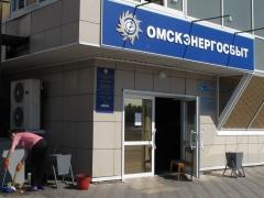 «Омскэнергосбыт» не пустит сотрудников «МРКС Сибири» на работу до возврата долга
