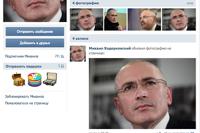 Михаил Ходорковский зарегистрировался «ВКонтакте»