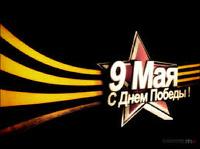 В Молдавии предложили отменить День Победы 9 мая