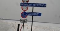Ледовые переправы в Омской области не открывают из-за теплой погоды