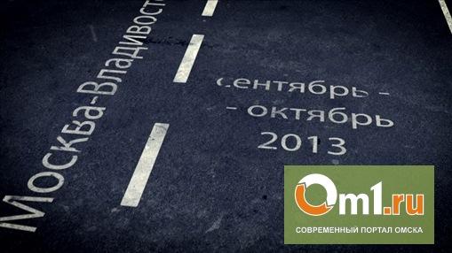 Участники автопробега Москва-Владивосток удивились, что в Омске нет пробок