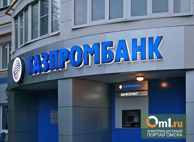 УК «Газпромбанк – Управление активами» возглавила рэнкинг Institutional Investor